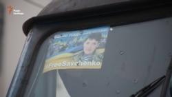 Українські залізничники погуділи на підтримку Савченко (відео)