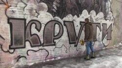 У Харкові з'явився мурал в пам'ять про Героїв Крут (відео)
