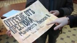 Активисты напомнили Поклонской, что Россия – не монархия (видео)