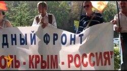 Антипрезидентська акція проросійських активістів «Росіяни - проти Януковича!»