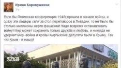 Чем обернулся визит депутатов в Крым