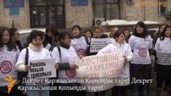 Алматыдағы аяғы ауыр әйелдер акциясы