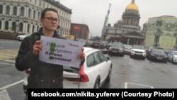 Никита Юферев во время пикета против поправок в Конституцию