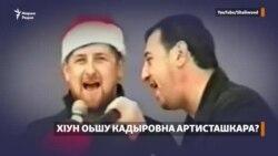 Стенна оьгIазвахна илланчашна Кадыров?