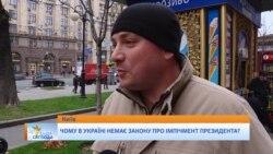Опитування: чому в Україні немає закону про імпічмент президента?