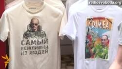 Світ у відео: Футболки з портретом «ввічливого» Путіна продають у Москві