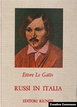 Этторе ло Гатто. Русские в Италии. Обложка книги