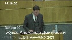 Выступление Александра Жукова в Думе