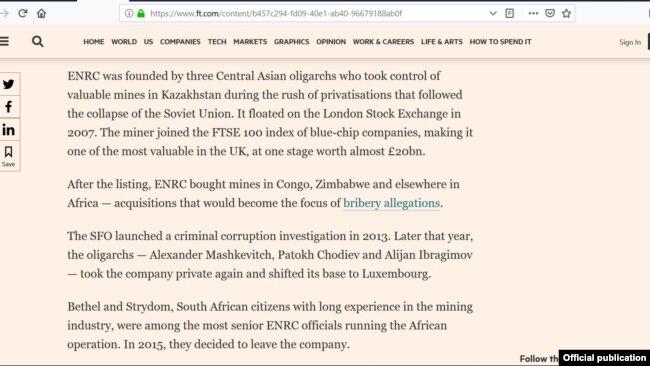 2 сентября издание Financial Times сообщило о том, что расследованием загадочной смерти двух топ-менеджеров корпорации, основанной двумя миллиардерами родом из Узбекистана, занимается Федеральное бюро расследований США.