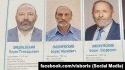 Избирательный плакат с тремя Борисами Вишневскими