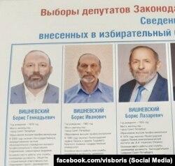 Тројцата Вишневски на изборниот плакат
