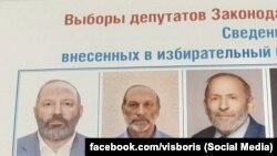 Egyet fizet, hármat kap – választási plakát, amelyen mindenkit Borisz Visnyevszkijnek hívnak