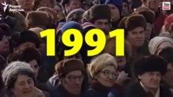 Забытое за 25 лет независимости Казахстана — 1991 год