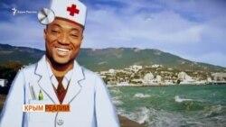 Как Россия покупает врачей для Крыма | Крым Реалии ТВ (видео)