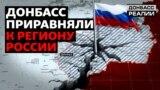 На що наважився Путін на Донбасі?