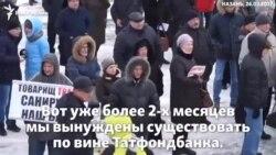 Митинг клиентов Татфондбанка и Интехбанка в Казани