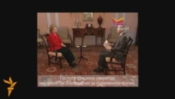 Интервју - Хилари Клинтон