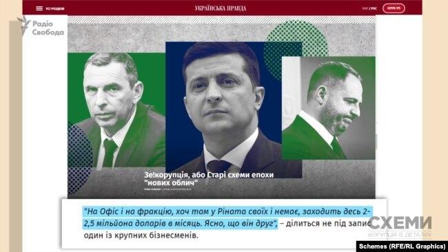 Нещодавно у виданні «Українська правда» опублікували матеріал, у якому йшлося про те, що олігарх Ахметов нібито таємно фінансує владу Зеленського