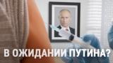 Итоги: прививка в ожидании Путина и инструмент дипломатии