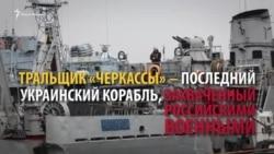 Как захватывали украинскую воинскую часть на озере Донузлав (видео)