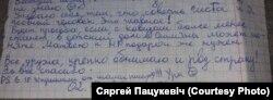 Фрагмэнт ліста Сяргея Пацукевіча з СІЗА