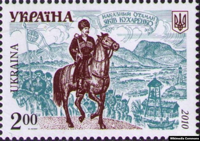 Поштова марка України на честь кубанського українського письменника Якова Кухаренка