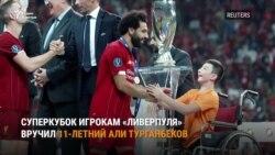 11-летний казахстанец Али Турганбеков вручил Суперкубок UEFA «Ливерпулю»