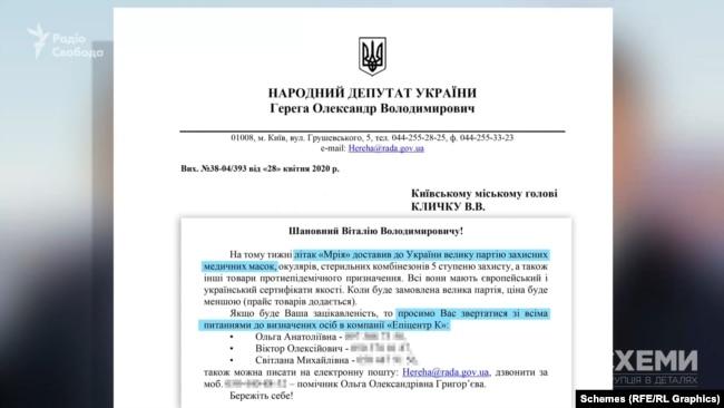 На бланку народного депутата Герега по суті рекламував свій бізнес