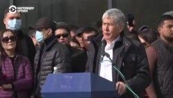 Атамбаев и Бабанов объединились в один блок: что произошло в Кыргызстане за 24 часа