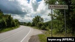 По дороге в село Куйбышево