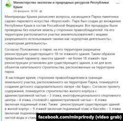 Пост підконтрольного Росії міністерства екології Криму щодо Фороського парку