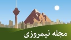 مجله نیمروزی