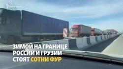 Российско-грузинская граница: как дальнобойщики живут в очередях
