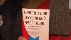 """Свидетели Конституции"" в Москве"