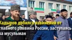 Кадыров - защитник мусульман вне Чечни