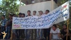 مظاهرة طلابية امام تربية الكرخ