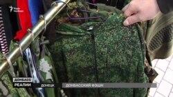 Скільки коштує вбратися бойовиком? | «Донбас.Реалії»