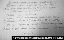 Зворот листівки, яку Олекса Гірник у великій кількості розкидав на Чернечій горі у Каневі перед самоспаленням у ніч на 22 січня 1978 року
