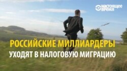 Миллиардеры бегут из России: кто уже осел за границей?