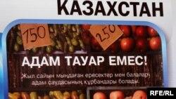 Фрагмент буклета с призывом против торговли людьми.