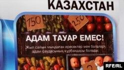 Адам саудасымен күреске арналған кітапшаның сыртқы мұқабасы. Алматы, 25 қараша, 2009 жыл.