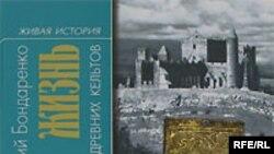 Григорий Бондаренко «Повседневная жизнь древних кельтов», серия «Живая история», «Молодая гвардия», М. 2007 год