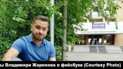 Журналистът от Красноярск Владимир Жаринов
