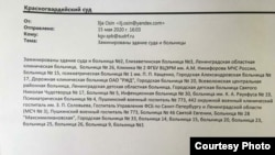 Фото пресс-службы судов Петербурга