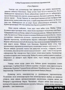 Татарча диктант тексты