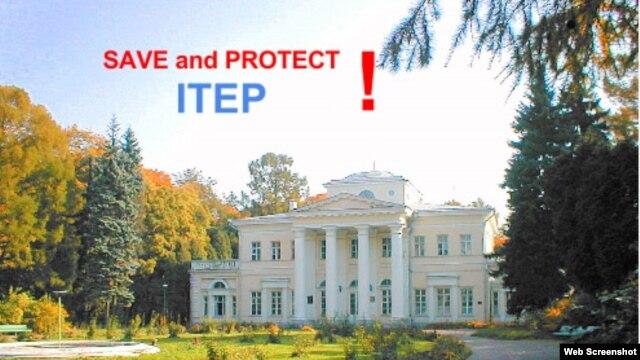 "скриншот сайта ""Saveitep.Org"" - ""Спаси ИТЭФ"""