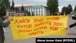 """Акция в Караколе против """"традиции"""" кражи невест"""