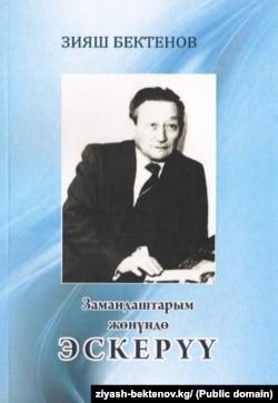 З.Бектенов. Эскерүүлөр.
