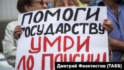 На акции протеста в Омске 1 июля 2018