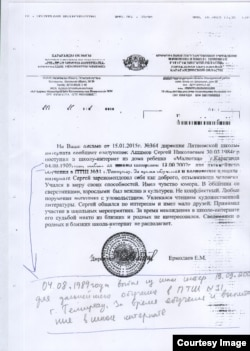 Копия письма директора Литвинской школы-интерната Евгения Ермолаева в редакцию Азаттыка. 16 января 2015 года.